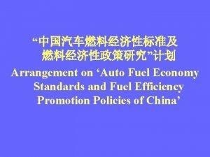 Arrangement on Auto Fuel Economy Standards and Fuel