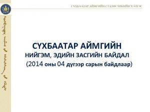 2013 XII 2013 IIV 2014 IIV 2013 XII