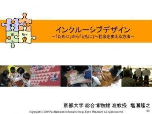 CopyrightC2009 Field Informatics Research Group Kyoto University Allrightsreserved