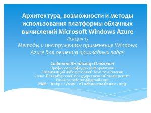 SQL Azure Reporting C 2011 3 Windows Azure
