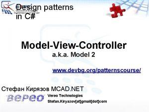 Design patterns in C ModelViewController a k a