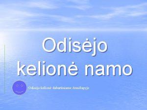 Odisjo kelion namo Odisjo kelion dabartiniame emlapyje 8