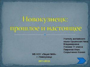 History and architecture Coat of Arms of Novokuznetsk
