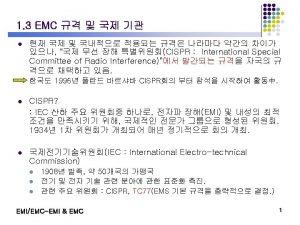 EMC EMI EMS EMC EMC EM Wave Source