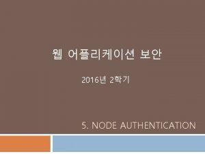 2016 2 5 NODE AUTHENTICATION 2 5 Node