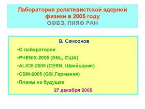 2005 Phys Rev Lett 5 publ 5 subm