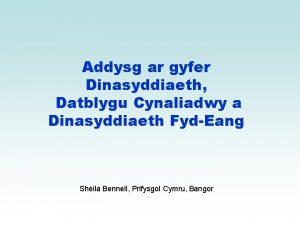 Addysg ar gyfer Dinasyddiaeth Datblygu Cynaliadwy a Dinasyddiaeth