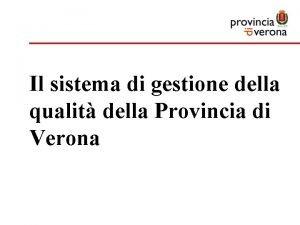 Il sistema di gestione della qualit della Provincia