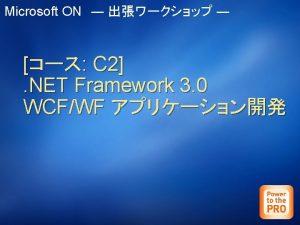 NET Framework 3 0 NET Framework 3 0