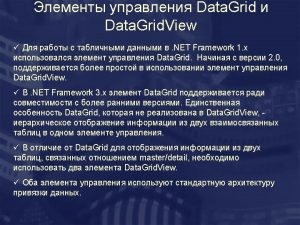 Data Grid View Element Data Grid View Band