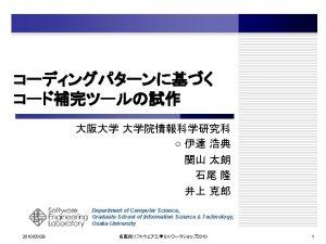 20100329 Department of Computer Science Graduate School of