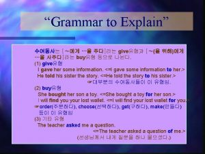 Grammar to Explain give buy 1 give I