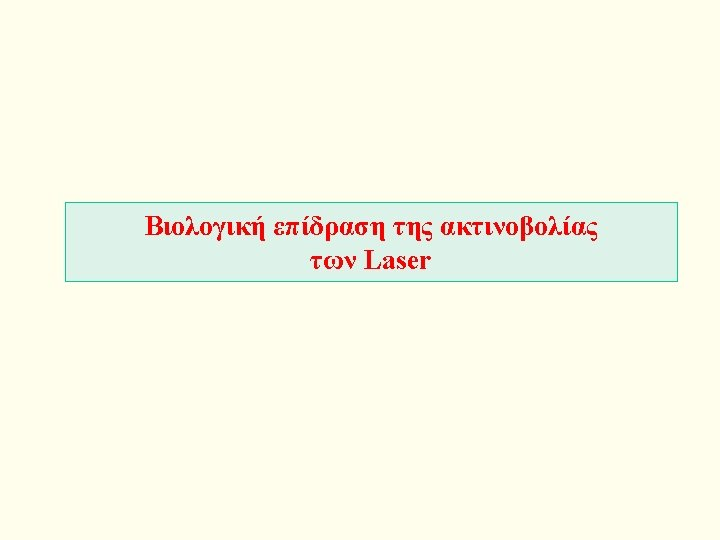Laser Therapeutic Laser Low Level Laser Therapy Low