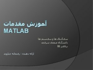 MATLAB workspace whos who command window clear clear