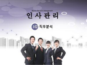 Human Resource Management 3 Human Resource Management 3