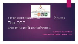 Thai COC Database Case Thai COC Record Form