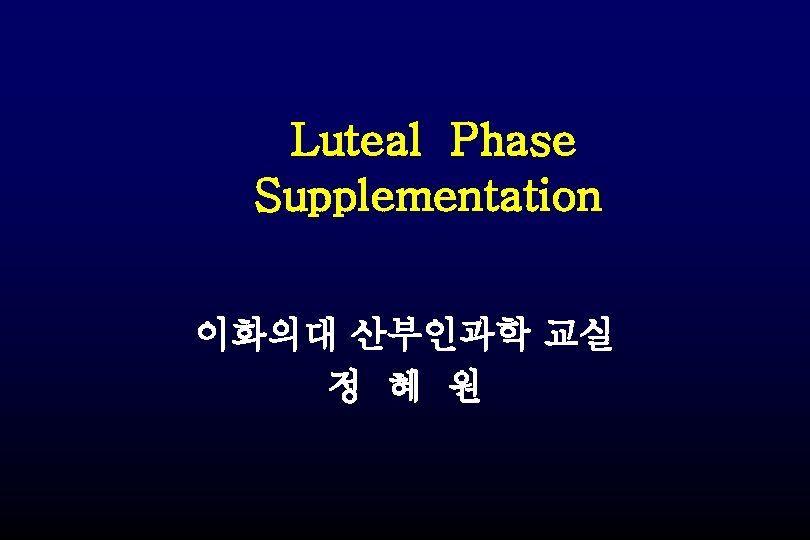 Luteal Phase Supplementation CONTENTS Luteal phase supplementation Luteal