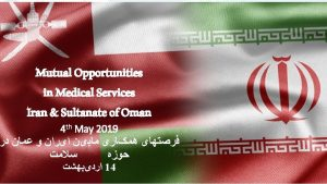 Sultanate of Oman Sultanate of Oman Medical Services