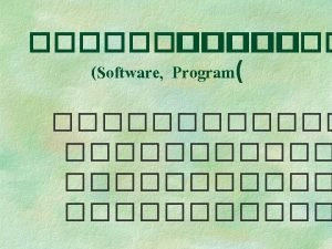 System Software Application Software Language Program Utility Program