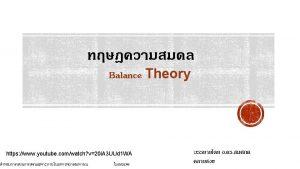 Balance Theory Description Fritz Heider originated Balance Theory