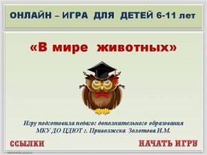 http elenaranko ucoz ru http shkolabuduschego ruviktorinaozhivotnyh html