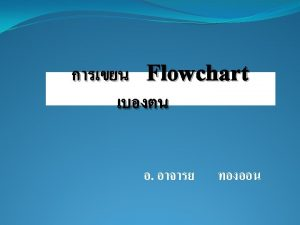 Flowchart Flowchart START 10 START Input salary Tax