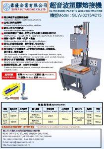 SUPER ULTRASONIC CO LTD ULTRASONIC PLASTIC WELDING MACHINE