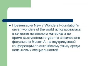 New 7 Wonders Foundations seven wonders of the