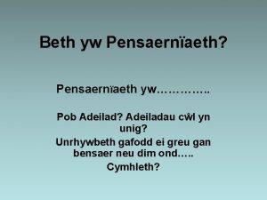 Beth yw Pensaernaeth Pensaernaeth yw Pob Adeilad Adeiladau