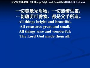 All Things Bright and Beautiful HOL 514 Refrain