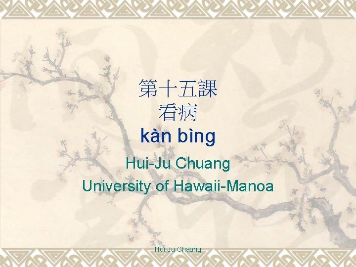 kn bng HuiJu Chuang University of HawaiiManoa HuiJu