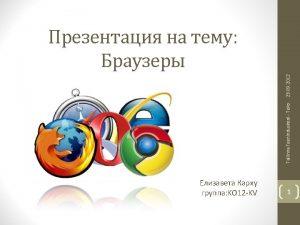 Opera Safari Flock thn Google Chrome Tallinna Teeninduskool