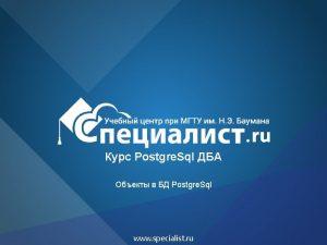 Postgre Sql Postgre Sql www specialist ru CHECK
