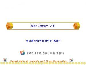 8051 System Hanbat National University prof Song Myoung