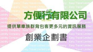 Liability CompanyEasy Travel Limited Liability CompanyEasy Travel Limited