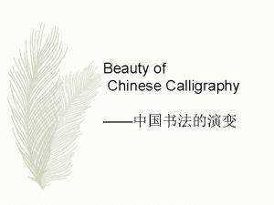 Beauty of Chinese Calligraphy Oracle script Bronze script