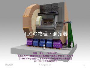 Leptonphoton 2011 LEP EWWG 2010 20110910 K Kawagoe