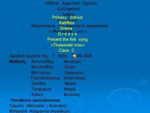 480 in Salamina greek island in 480 B