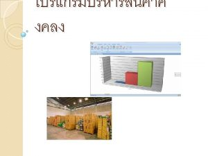 Client Server LAN Client 1 Client 2 Database