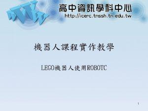 ROBOTC LEGO LEGO1 4 ROBOTC LEGO LEGO2 5