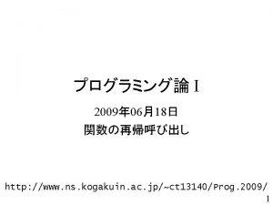 I 2009 0618 http www ns kogakuin ac