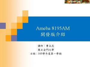 Ameba 8195 AM 20201124 3 20201124 4 Arduino