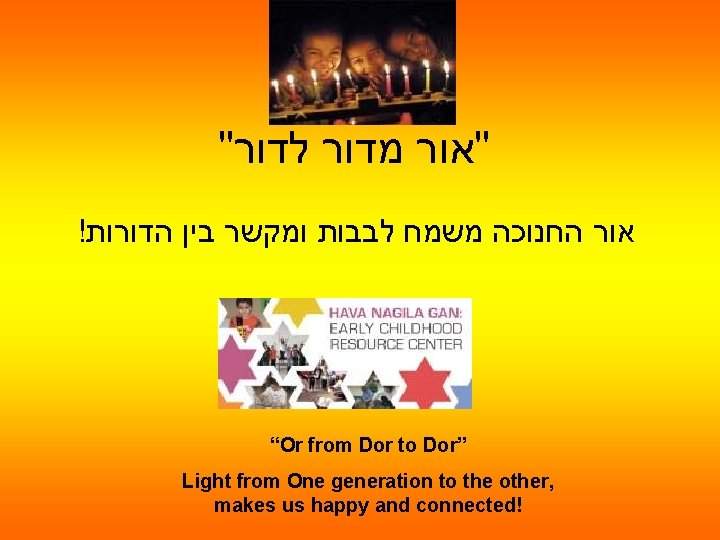 Or from Dor to Dor Light from One
