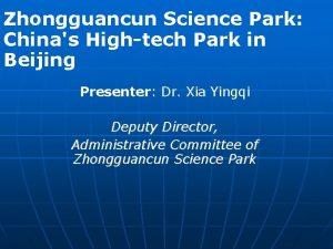 Zhongguancun Science Park Chinas Hightech Park in Beijing
