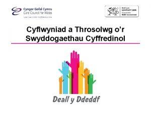 Cyflwyniad a Throsolwg or Swyddogaethau Cyffredinol Cyflwyniad Caiff