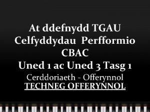 At ddefnydd TGAU Celfyddydau Perfformio CBAC Uned 1