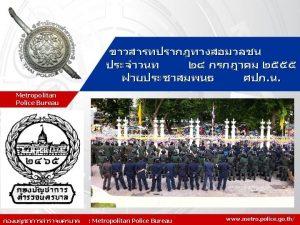Metropolitan Police Bureau Metropolitan Police Bureau www metro