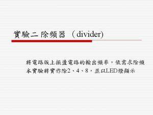 reset clk rst clk2 2 Divider clk4 4