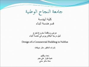 Outline Introduction o Architectural Drawing and environmental consideration