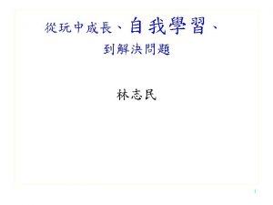 1985 1988 Hsinchu high school 1988 1992 Undergraduate